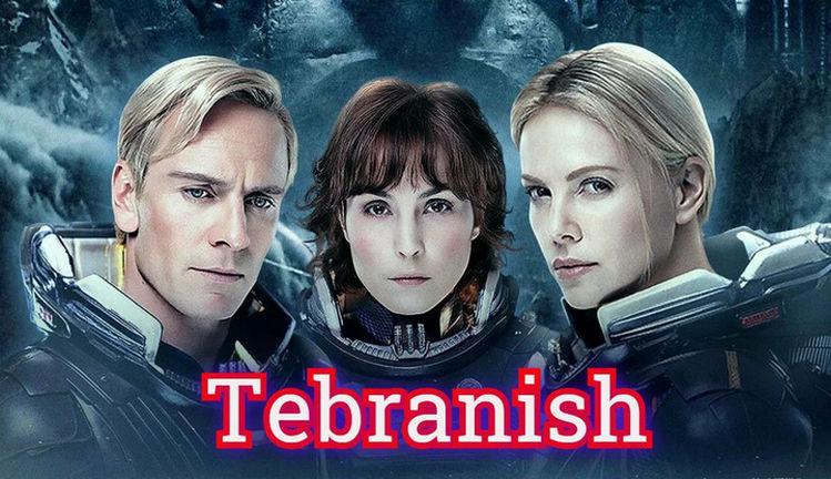 Tebranish — Horij Film O`zbek Tilida