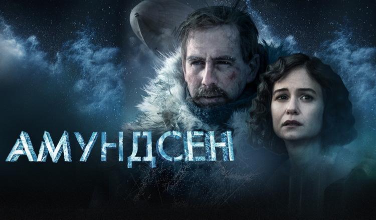 Amundsen — Horij Film O`zbek Tilida