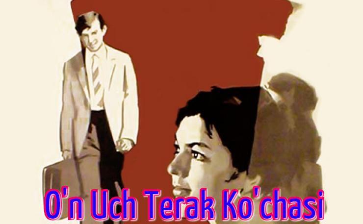 O'n Uch Terak Ko'chasi — Retro Film O`zbek Tilida